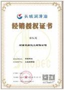 千亿手机版下载千赢国际手游2020年度授权证书郑州代理商